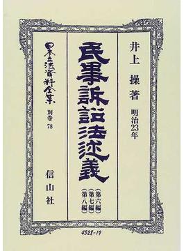 日本立法資料全集 別巻78 民事訴訟法〈明治23年〉述義 第6編・第7編・第8編