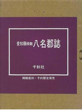 愛知県精髄八名郡誌 復刻版