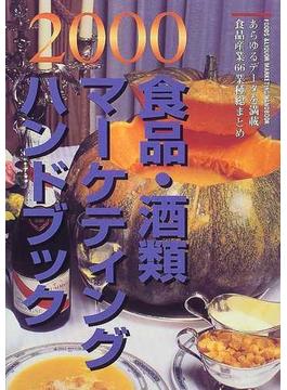 食品・酒類マーケティングハンドブック 2000