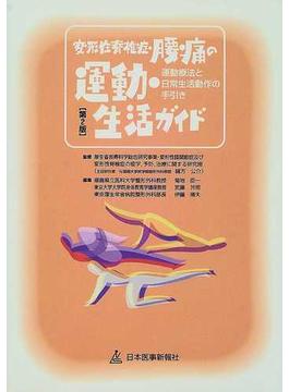 変形性脊椎症・腰痛の運動・生活ガイド 運動療法と日常生活動作の手引き 第2版