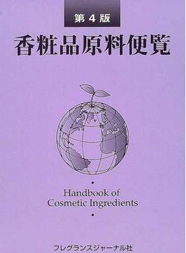 香粧品原料便覧 第4版