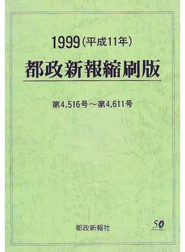 都政新報縮刷版 1999 第4,516号〜第4,611号