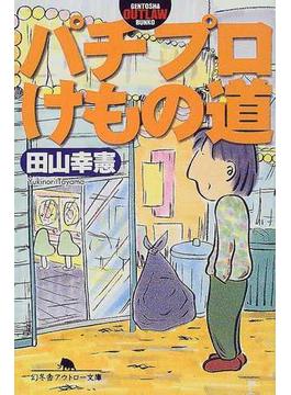 パチプロけもの道(幻冬舎アウトロー文庫)