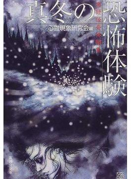 真冬の恐怖体験(広済堂文庫)