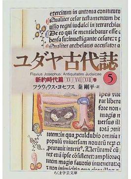 ユダヤ古代誌 5(ちくま学芸文庫)