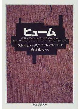 ヒューム(ちくま学芸文庫)