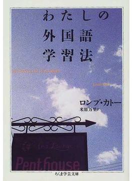 わたしの外国語学習法(ちくま学芸文庫)
