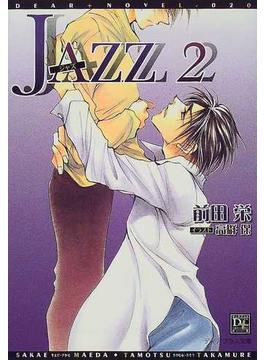 Jazz 2(新書館ディアプラス文庫)
