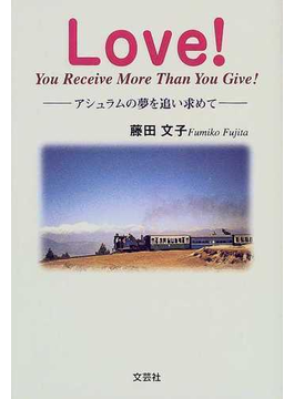 Love! You receive more than you give! アシュラムの夢を追い求めて