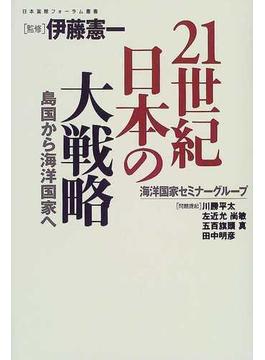 21世紀日本の大戦略 島国から海洋国家へ