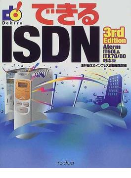 できるISDN 3rd edition