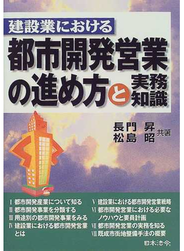 建設業における都市開発営業の進め方と実務知識