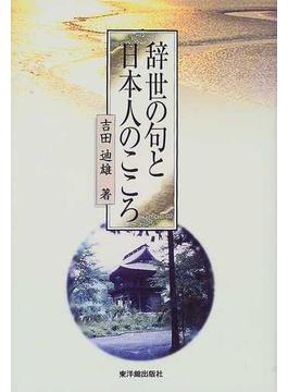 辞世の句と日本人のこころ