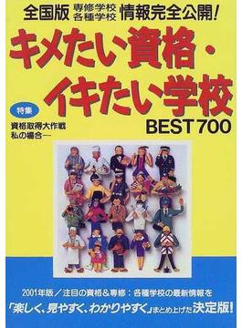 キメたい資格・イキたい学校BEST700 全国版 2001年版