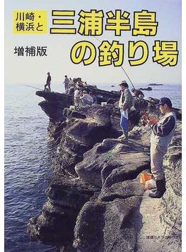 川崎・横浜周辺と三浦半島の釣り場 増補版