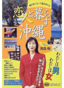 恋人と暮らす沖縄 男が女になって女を愛する