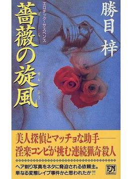 薔薇の旋風(FUTABA NOVELS(フタバノベルズ))