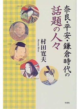 奈良・平安・鎌倉時代の話題の人々