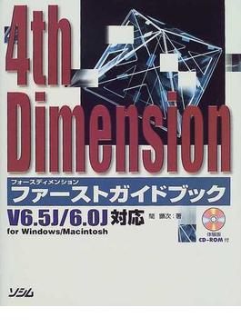 4th Dimensionファーストガイドブック For Windows/Macintosh