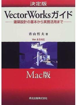 決定版VectorWorksガイド Mac版 建築設計の基本から実務活用まで