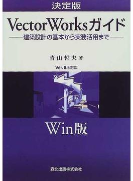 決定版VectorWorksガイド Win版 建築設計の基本から実務活用まで