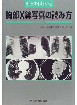 ゼッタイわかる胸部X線写真の読み方 改訂第2版