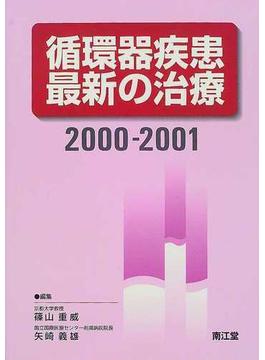循環器疾患最新の治療 2000−2001