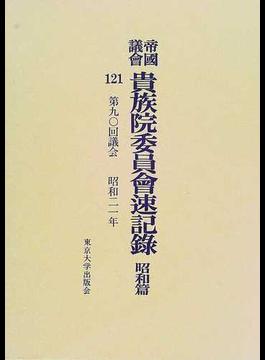 帝国議会貴族院委員会速記録 昭和篇121 第九〇回議会 昭和二一年