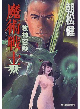 魔術戦士 3 牧神召喚(ハルキ文庫)