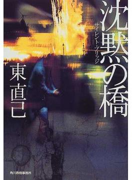 沈黙の橋(ハルキ文庫)