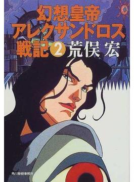 幻想皇帝 アレクサンドロス戦記 2(ハルキ文庫)