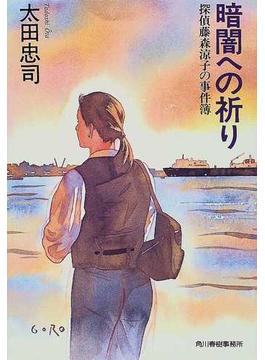 暗闇への祈り(ハルキ文庫)
