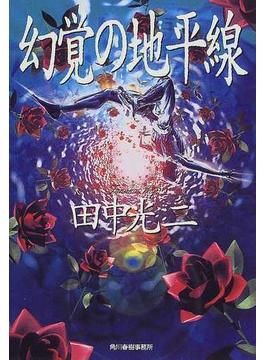 幻覚の地平線(ハルキ文庫)