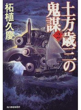 土方歳三の鬼謀 2(ハルキ文庫)