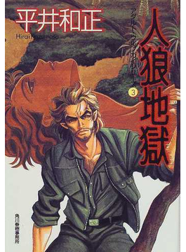 人狼地獄(ハルキ文庫)