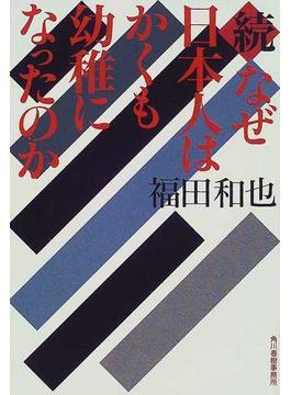 なぜ日本人はかくも幼稚になったのか 続(ハルキ文庫)