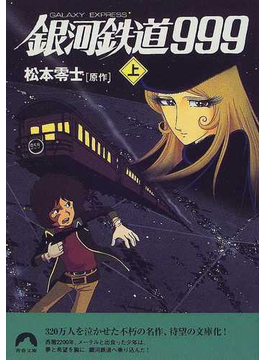 銀河鉄道999 Galaxy express 上(青春文庫)