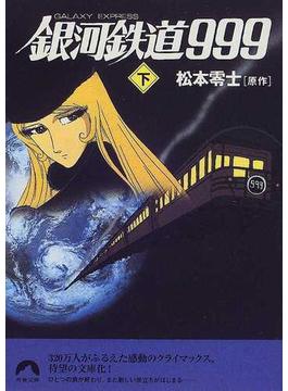 銀河鉄道999 Galaxy express 下(青春文庫)