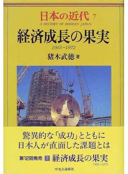 日本の近代 7 経済成長の果実