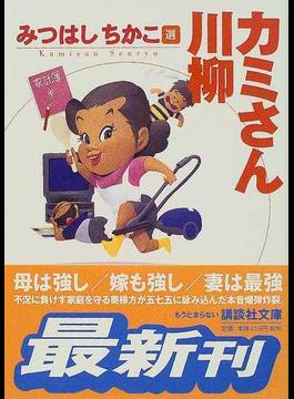 カミさん川柳(講談社文庫)