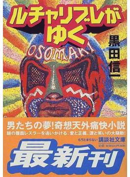 ルチャリブレがゆく(講談社文庫)
