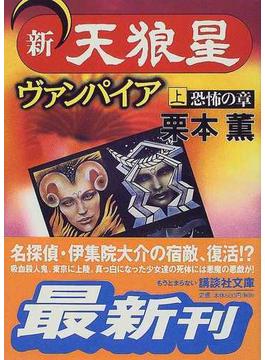 新・天狼星ヴァンパイア 上 恐怖の章(講談社文庫)