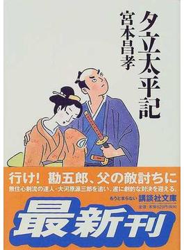 夕立太平記(講談社文庫)