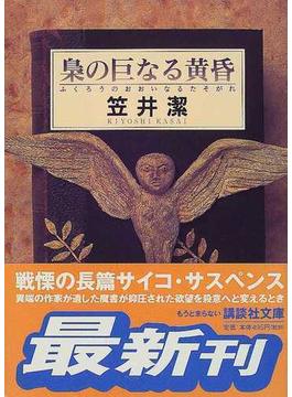 梟の巨なる黄昏(講談社文庫)