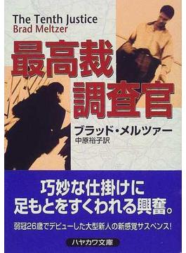 最高裁調査官(ハヤカワ文庫 NV)