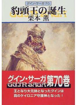 豹頭王の誕生(ハヤカワ文庫 JA)