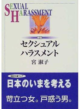 セクシュアル・ハラスメント 新版(朝日文庫)