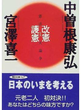 憲法大論争改憲VS.護憲(朝日文庫)