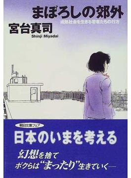 まぼろしの郊外 成熟社会を生きる若者たちの行方(朝日文庫)