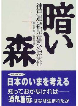 暗い森 神戸連続児童殺傷事件(朝日文庫)